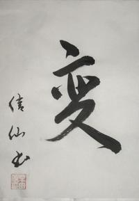 書道 - 信仙のブログ