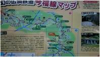 幻に終わった広浜鉄道今福線 - モコモコな毎日