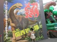 メガ恐竜展2017@大阪南港ATCホール - コトのタネ