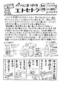 パンにまつわるエトセトラVol.128 リンゴ酵母でシードル作りの巻です。 - きつねこぱん