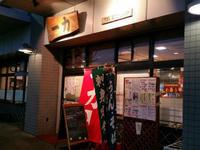★一力★ - Maison de HAKATA 。.:*・゜☆
