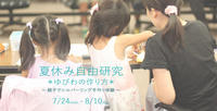 【FM PORT】今週のLOVE RING☆2017.7.28 - アトリエクラム クラフトマンブログ(仮) ~結婚指輪・婚約指輪のオーダーメイド工房~