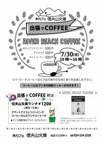 7月30日は「出張でコーヒー」 - 信夫山文庫 日日雑記