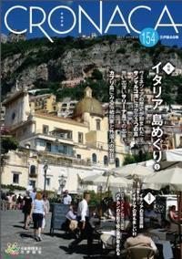 「クロナカ」154号で、ヴェネツィアの歴史を学ぶ島めぐり - カマクラ ときどき イタリア