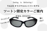 【数量限定】EM6-D02ツートンモデル発売開始! - めがね@さとう