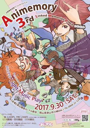 Animemory 3rd フライヤー配布&チケット販売開始 - Animemory