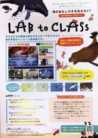 LAB to CLASS - うおろぐ3