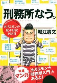 『刑務所なう。』堀江貴文 - 1000日読書