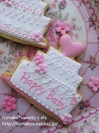 Happy  Baby   出産祝いのアイシングクッキー - nanako*sweets-cafe♪
