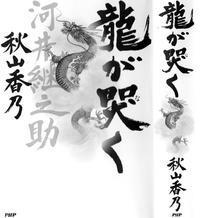 秋山 香乃著「龍が哭く」を読む - 折々の記