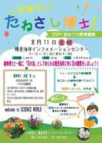 子どもたち必見!?夏休み学習プログラムのご紹介 - たねブロ(青森県八戸市種差海岸ブログ)