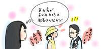 パワフル社長登場!(PHOTONEXT・10) - エコ ブログ