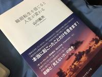 ダイアリー 山川紘矢の本を読む - 散歩ガイド