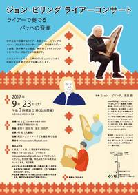 ジョン・ビリング来日! ライアーコンサート - 南沢シュタイナー子ども園 イベントブログ