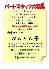 和食レストラン だんらん亭 パートスタッフ大募集 - げんきの郷の日々