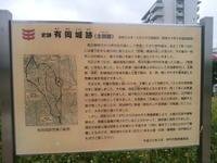 有岡城(伊丹城) - 一級建築士事務所ベンワークスのブログ