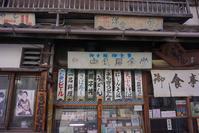 長浜市の中島屋食堂 - レトロな建物を訪ねて