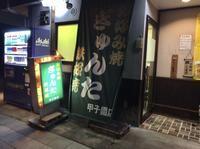 ぎゅんたハーフモダン / ぎゅんた甲子園店 / 上甲子園 - COCO HOLE WANT WANT!