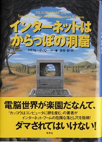 インターネットは空っぽの洞窟 - 土竜のトンネル