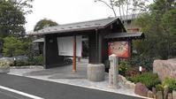 熊谷天然温泉 花湯スパリゾート(源泉:美肌の湯)のファーストインプレッション - 登山道の管理日記