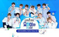 Wanna Oneとロッテ ヨハイのコラボレーションお菓子 - アンニョン! ハーモニーマート 明洞 ブログ★