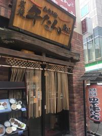 仙台2017年7月 ☆炭焼牛タン東山 - らすこり日記