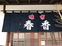 博多区 東光の「味市 春香」様  のれんのご依頼でした! - のれん・旗の製作 | 福岡博多の旗屋㈱ハカタフラッグ