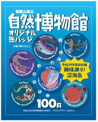 「興味津々!深海魚」 - うおろぐ3