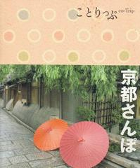 ことりっぷ - 蜂蜜専門店ドラート パブリシティ