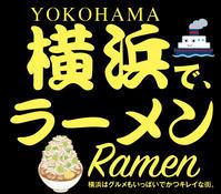 横浜ぶらぶら二郎系ラーメン - お料理王国6