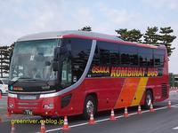 大阪コンビナートバス 782 - 注文の多い、撮影者のBLOG