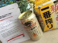 懸賞品って有り難い  今日はキリン  一番搾り  6缶も!! - 主婦のじぇっ!じぇっ!じぇっ!生活