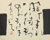 何描こう…         「荷」 - 筆文字・商業書道・今日の一文字・書画作品<札幌描き屋工山>