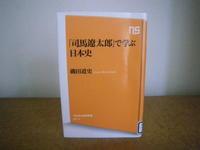 「司馬遼太郎」で学ぶ日本史 7/31 - つくしんぼ日記 ~徒然編~