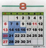 H29年8月の当店、理容室の営業日カレンダー - 金沢市 床屋/理容室/散髪  「ヘアーカット ノハラ ブログ」 メンズヘッドスパは当店で!