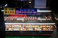台湾縦断 2016 〜台南最大の夜市「花園夜市」〜 - 旅するツバメ                                                                   --子供と一緒でも自分らしい海外旅行を--