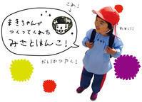 にがおえハンコ:幼稚園で大活躍の「みさと」の顔はんこ! - maki+saegusa