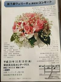 第7回フェリーチェコンサートご案内 - NPHPブログ版