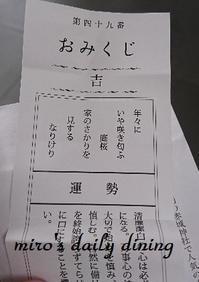 赤城神社@神楽坂 - miro's daily dining