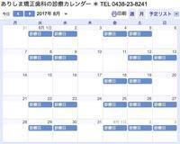 8月の診療日のお知らせです - 木更津のありしま矯正歯科*院長のブログです