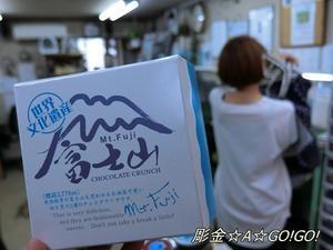 富士山みやげ -