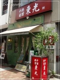 念願の東光へ @兵庫/神戸・元町 - Bon appetit!