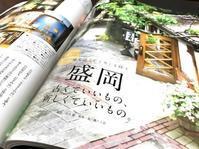 éclat(エクラ)9月号 『盛岡』特集 - 香港*芝麻緑豆