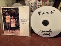 大石学「音あそび~即興多重録音~」届きました!! - ハンちゃん Goes On!!