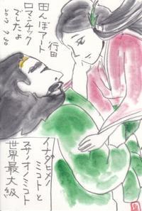 田んぼアート ♪♪ - NONKOの絵手紙便り