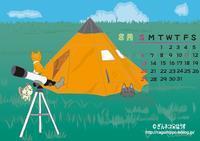 ぎんネコ☆はうす 8月カレンダー - ぎんネコ☆はうす