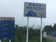 鳳坂峠を登坂 - 2017 TOKYO RADAC