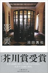 沼田真佑作「影裏」を読みました。 - rodolfoの決戦=血栓な日々