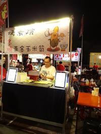 台南・大東夜市の烤素院炙燒黃金玉米筍。 - ヨカヨカタイワン。