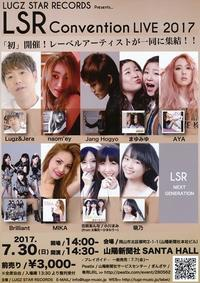 LSR convention LIVE 2017 - ひとりあそび